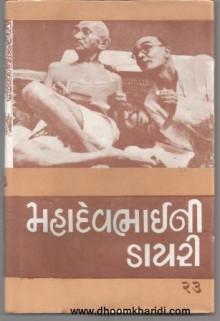 Mahadevbhaini Diary 1 To 23