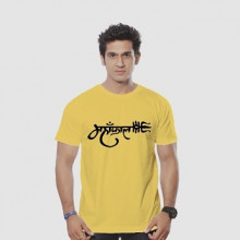 mahakal Yellow Tshirt