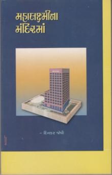 Mahalaxmina Mandirma Gujarati Book Written By Dinkar Joshi