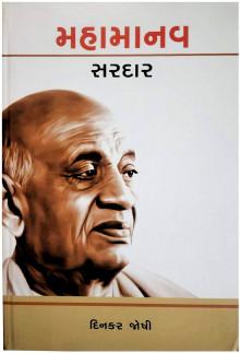 Mahamanav Sardar Gujarati Book Written By Dinkar Joshi Buy Online