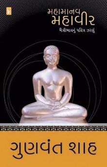 Mahamanav Mahavir Gujarati Book by Gunvant Shah
