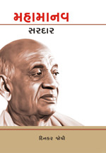 Mahamanav Sardar Gujarati Book