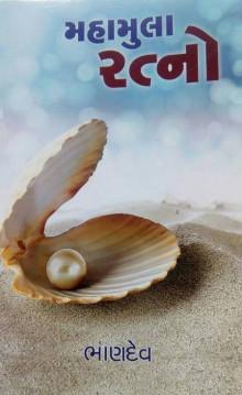 Mahamula Ratno (book)
