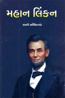Mahan Lincoln - મહાન લિંકન Gujarati Book by Swami Sachchidanandji