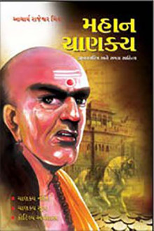 Mahan Chanakya Gujarati Book by Aacharya Rajeshwar Mishra