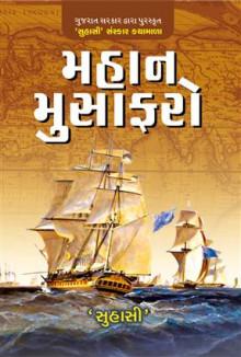 MAHAN MUSAFARO Gujarati Book by SUHASI