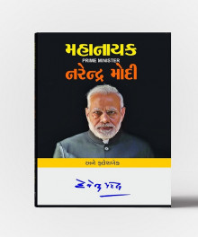 Mahanayak Prime Minister Narendra Modi