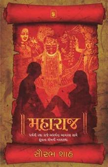 Maharaj Gujarati Book by Saurabh Shah