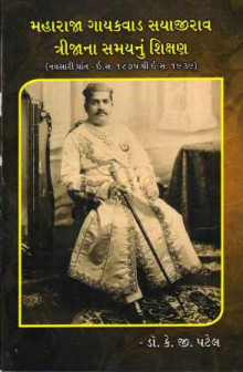 Maharaja Gayakvad Sayajirav Trijana Samaynu Shikshan (Navsari Prant I.S. 1875 To I.S. 1939) Gujarati Book Written By K. Patel