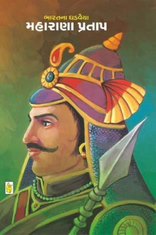 Maharana Pratap Gujarati Book Written By Dharna Sheth