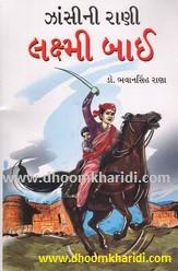 Maharani Lakshmibai Biography Gujarati Book by Dr Bhavansinh Rana