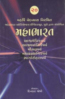 Maharshi Vedvyas Virachit Mahabharat (Set of 20 Books) - Dinkar Joshi