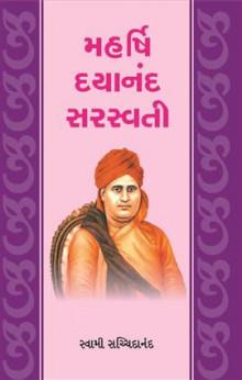Maharshi Dayanand Saraswati Gujarati Book by Swami Sachchidanand