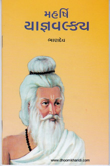 Maharshi Yagnavalkya Gujarati Book Written By Bhandev
