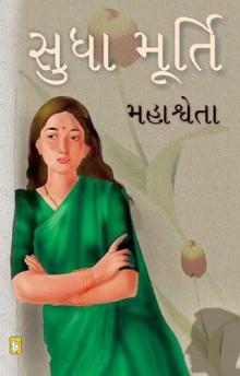 Mahashveta Gujarati Book by Sudha Murty