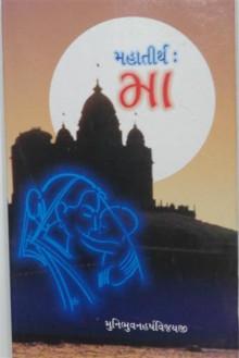 Mahatirth Ma Gujarati Book by Muni Bhuvanharshvijay