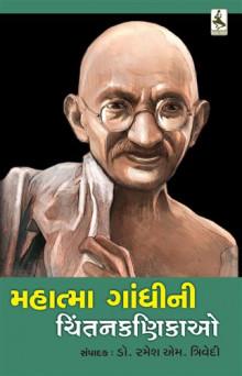 Mahatma Gandhi Ni Chintan Kanikao Gujarati Book Written By Dr Ramesh M Trivedi
