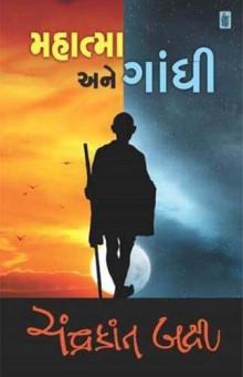 Mahatma Ane Gandhi Gujarati Book by Chandrakant Baxi