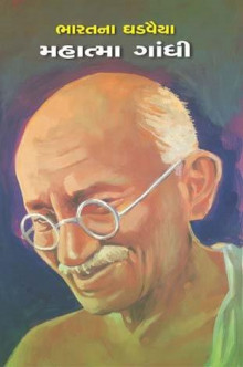 Mahatma Gandhi Gujarati Book Written By Dharna Sheth