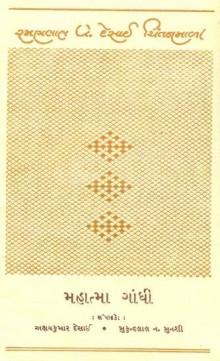 Mahatma Gandhi Gujarati Book Written By R V Desai