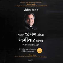 Mahattam Jivan matena Agiyar Adesho