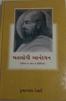 Mahayogi Anandghan (Jivan-Kavan-Sanshodhan) Gujarati Book by Kumarpal Desai