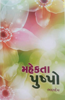 Mahekata Pushpo (book)
