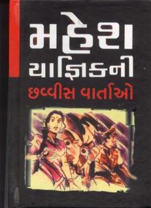 Mahesh Yagnik ni 26 Vartao Gujarati Book by Mahesh Yagnik