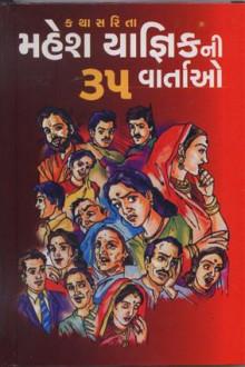 Mahesh Yagnik ni 35 Vartao Gujarati Book by Mahesh Yagnik