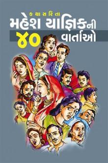 Mahesh Yagnik ni 40 Vartao Gujarati Book by Mahesh Yagnik