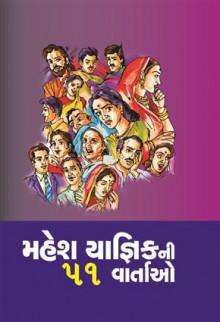 Mahesh Yagnik ni 51 Vartao Gujarati Book by Mahesh Yagnik