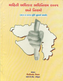 MAHITI ADHIKAR ADHINIYAM 2005 ANE NIYAMO Gujarati Book Written By Bipinchandra Vaishnav