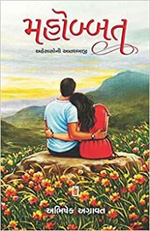 Mahobbat Ahesaso Ni Aatashbaji Gujarati Book Written by Abhishek Agravat Buy Online