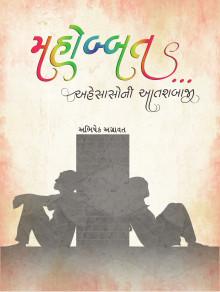 Mahobbat Ahesaso Ni Aatashbaji