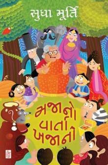 Maja No Varta Khajano Gujarati Book by Sudha Murty