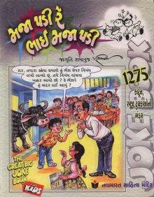 Maja Padi Re Bhai Maja Padi Gujarati Book by Jagruti Ramanuj buy online
