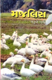 Majlis Gujarati Book Written By Bakul Bakshi