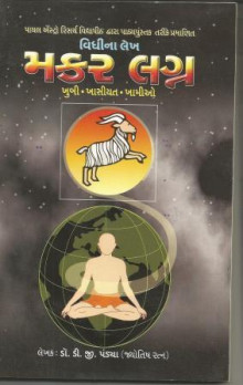 Makar Lagna Gujarati Book Written By D G Pandya