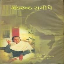 Makarand Samipe Gujarati Book by Kundanika Kapadia