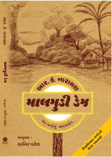 Maalgudi Days Gujarati Book Written by Kanti Bhatt Buy Online with Cash On Delivery and Best Discount Offer