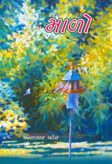 Malo - Mado Gujarati Book by Pannalal Patel