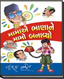 Mama E Bhana Ne Mamo Banavyo Gujarati Book by Tarak Mehta