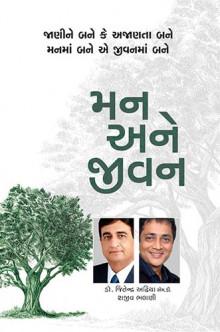 Man ane Jeevan Gujarati Book by Dr Jitendra Adhiya