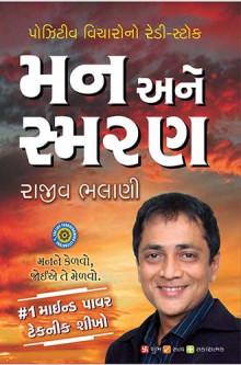 Man ane Smaran Gujarati Book by Rajiv Bhalani