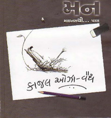 Man Minus Thi Plus Gujarati Book by Kajal Oza Vaidya