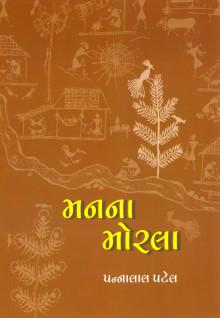 Man Na Morala - Manna Morla Gujarati Book by Pannalal Patel