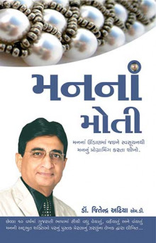 Man Na Moti Gujarati Book by Jitendra Adhiya