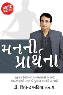 Man ni Prarthna Gujarati Book by Dr Jitendra Adhiya