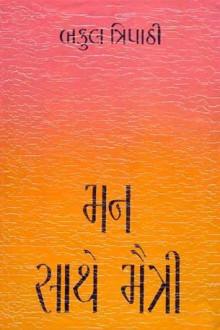 Man Sathe Maitri Gujarati Book Written By Bakul Tripathi