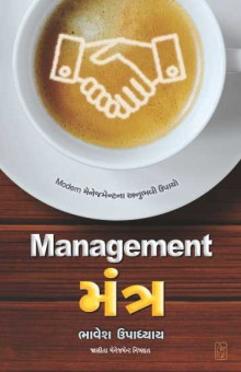 Management Mantra (gujarati book)